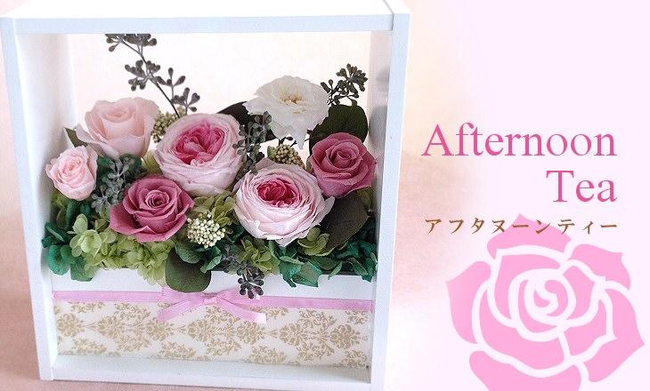 アフタヌーンティー(ピンク)【プリザーブドフラワー】