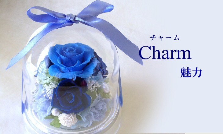 チャーム(ブルー)【プリザーブドフラワー】