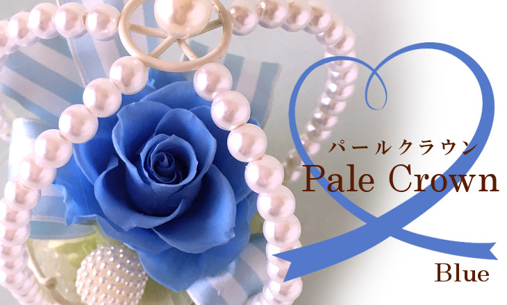 パールクラウン(ブルー)【プリザーブドフラワー】