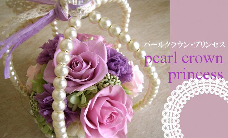 パールクラウン・プリンセス(ピンク)【プリザーブドフラワー】