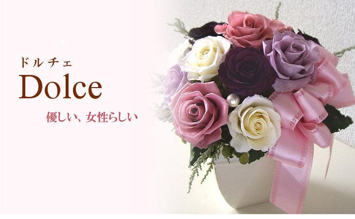 ドルチェ(ピンク)【プリザーブドフラワー】