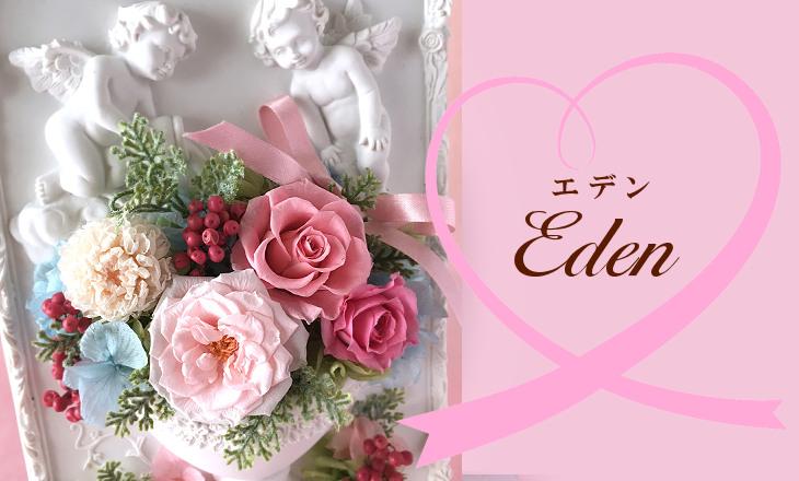 エデン【プリザーブドフラワー】
