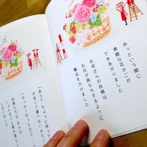 小さな妖精(ピンク)【プリザーブドフラワー】【母の日】