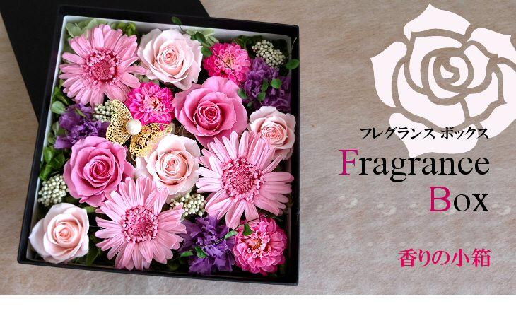 フレグランスボックス(ピンク)【プリザーブドフラワー】