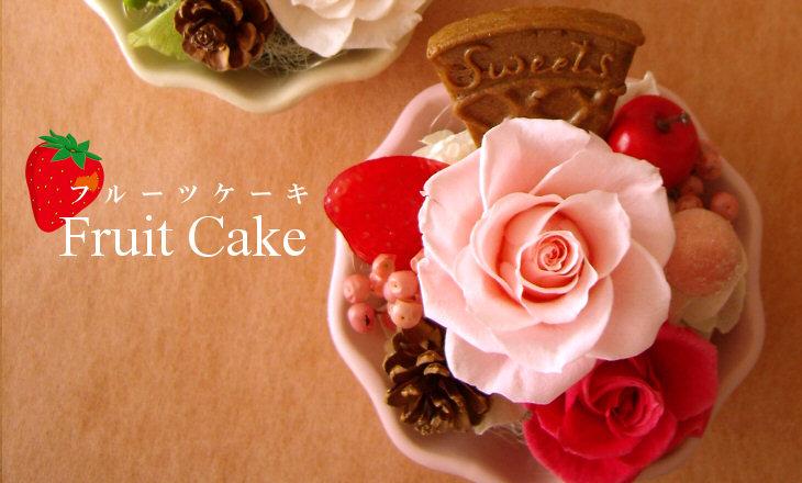フルーツケーキ(ピンク)【プリザーブドフラワー】