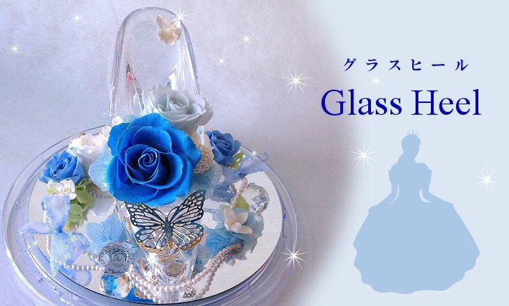 グラスヒール(ブルー)【プリザーブドフラワー】