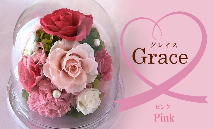 グレイス(ピンク)【プリザーブドフラワー】