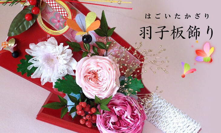 羽子板飾り(ピンク) 【プリザーブドフラワー】