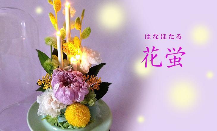 花蛍(リラ)【プリザーブドフラワー】
