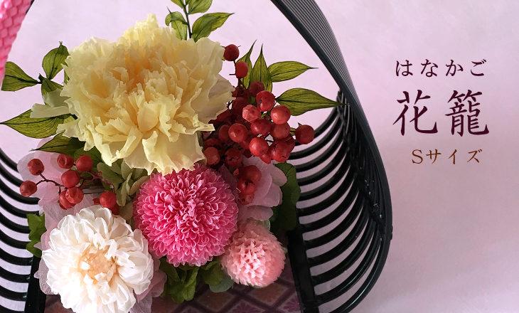 花籠Sサイズ(ピンク) 【プリザーブドフラワー】