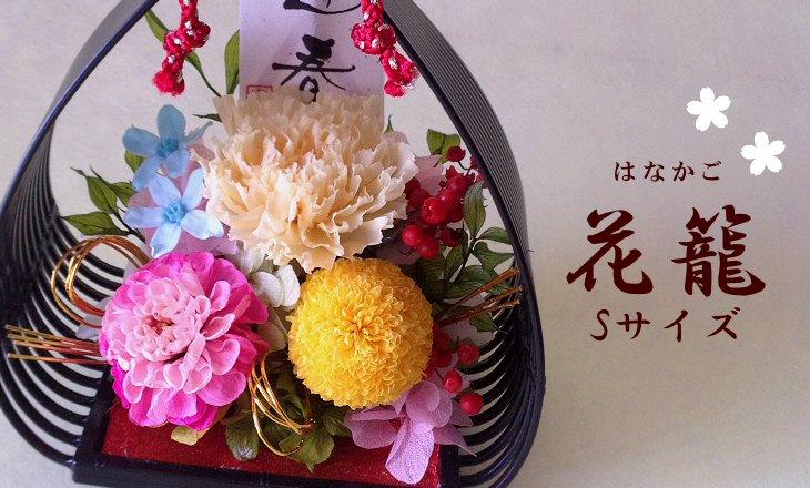 花籠Sサイズ(イエロー) 【プリザーブドフラワー】