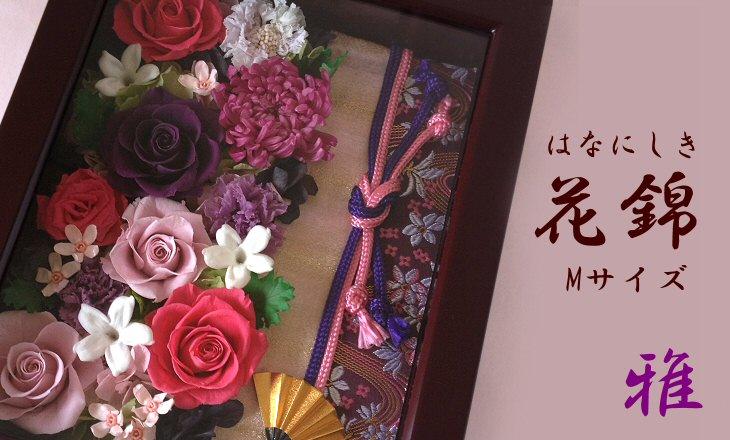 花錦・雅(ラベンダー)【プリザーブドフラワー】