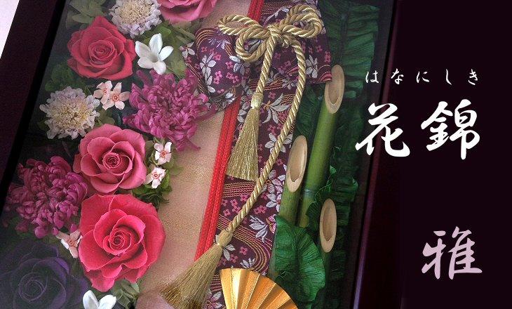 花錦・雅 Lサイズ(ラベンダー)【プリザーブドフラワー】