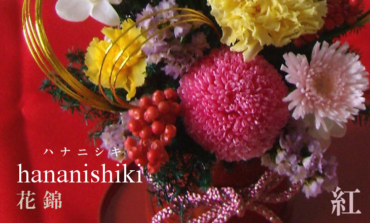 花錦(紅)【プリザーブドフラワー】