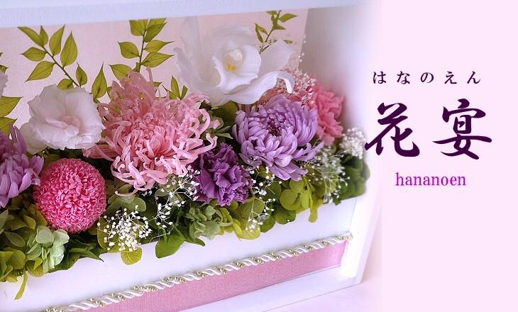 花宴(菊姫)【プリザーブドフラワー】