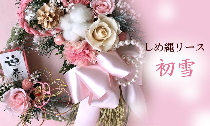 しめ縄リース・初雪(ピンク)【プリザーブドフラワー】