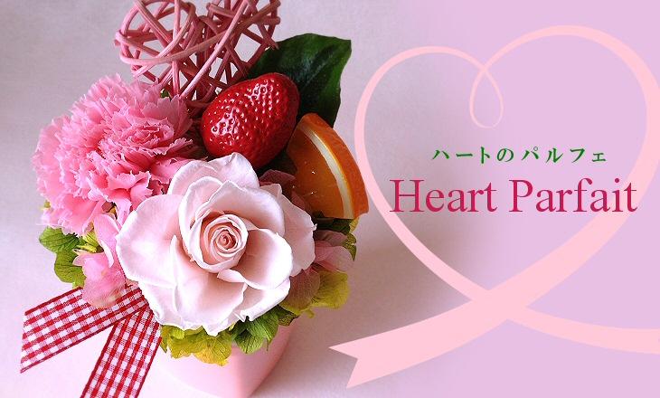 ハートパルフェ(ピンク)【プリザーブドフラワー】