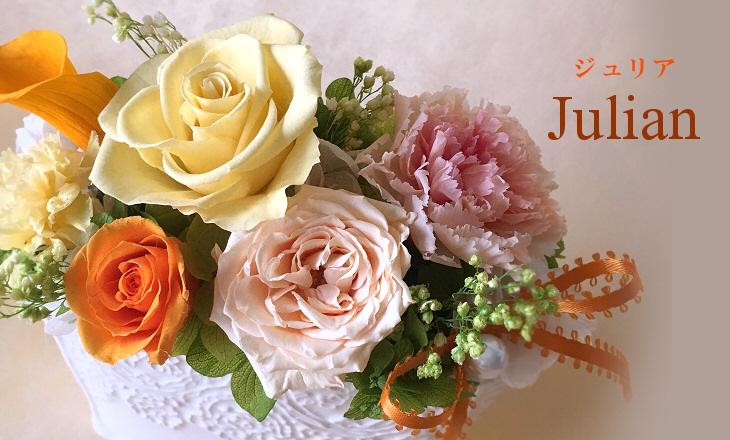 ジュリアン(オレンジ)【プリザーブドフラワー】