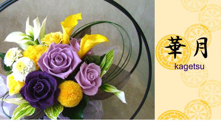 華月(紫)【プリザーブドフラワー】