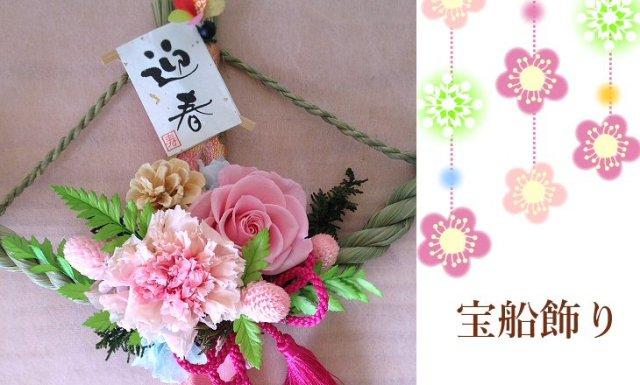しめ縄・宝船飾り(ピンク)
