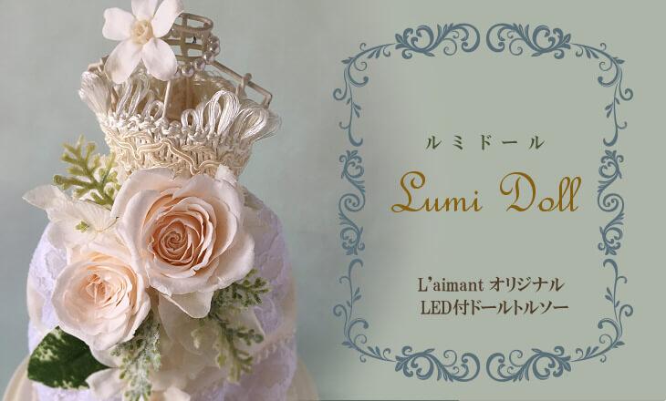 ルミドール(ホワイト)【プリザーブドフラワー】