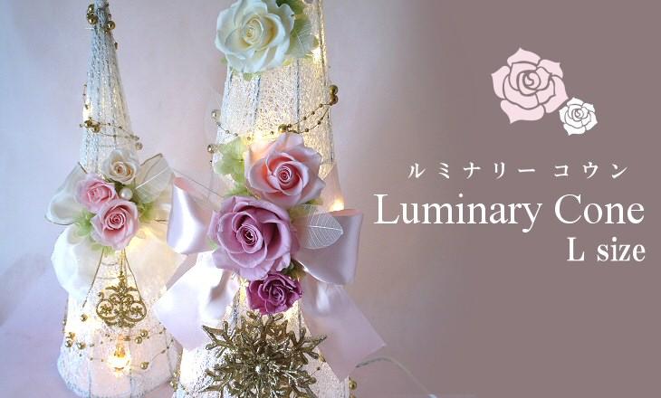 ルミナリー・コウンL(ピンク)【プリザーブドフラワー】
