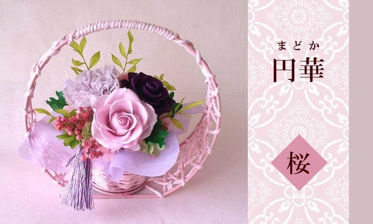 円華(桜)【プリザーブドフラワー】