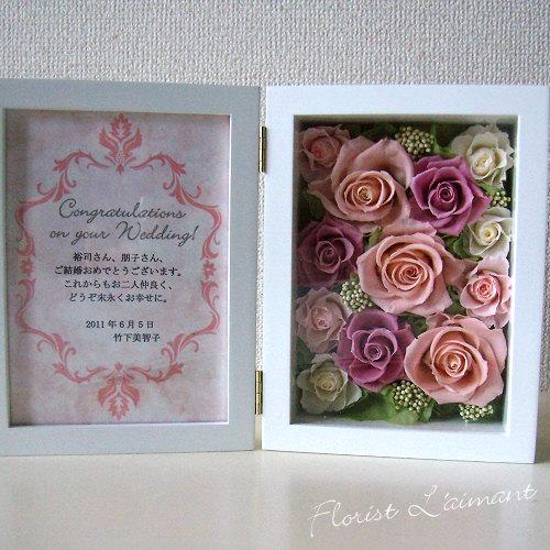 メモリアルフレーム(ピンク)【プリザーブドフラワー】