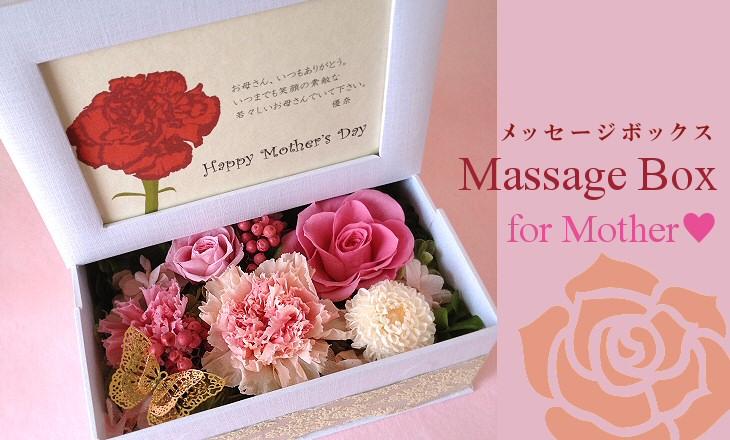 メッセージボックス(ピンク)【プリザーブドフラワー】