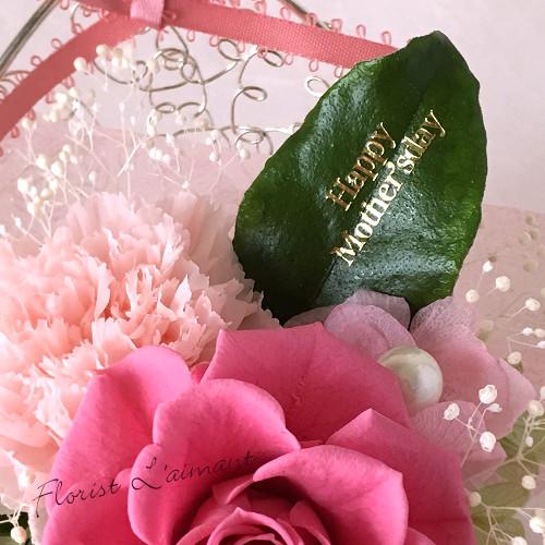 マミーハート(ピンク)【プリザーブドフラワー】