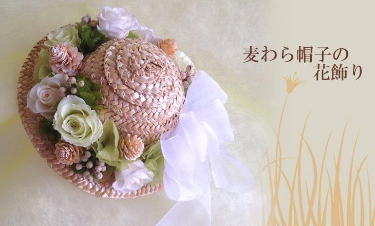 麦わら帽子の花飾り(ホワイト)【プリザーブドフラワー】