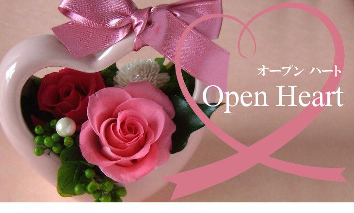 オープンハート(ピンク)【プリザーブドフラワー】