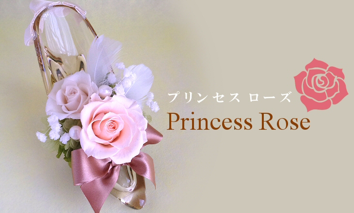プリンセスローズ(ホワイト)【プリザーブドフラワー】