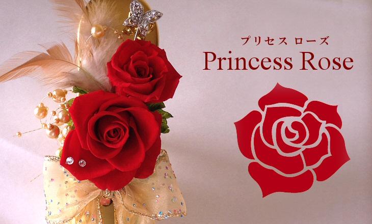 プリンセスローズ(レッド)【プリザーブドフラワー】