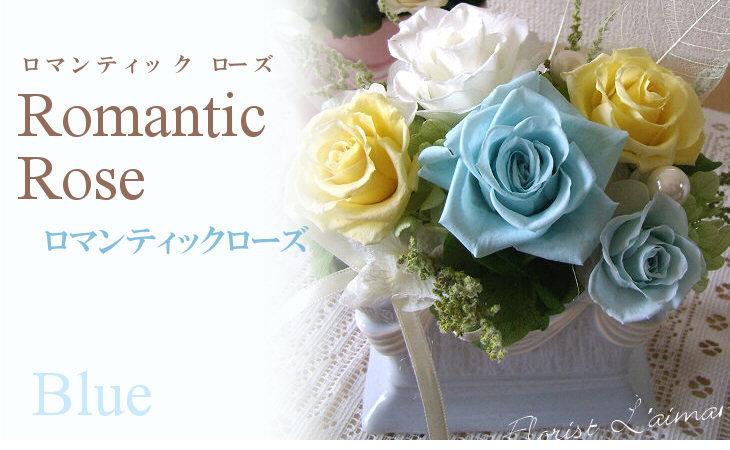 ロマンティックローズ(ブルー)【プリザーブドフラワー】
