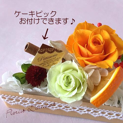 ローズケーキ(オレンジ)【プリザーブドフラワー】