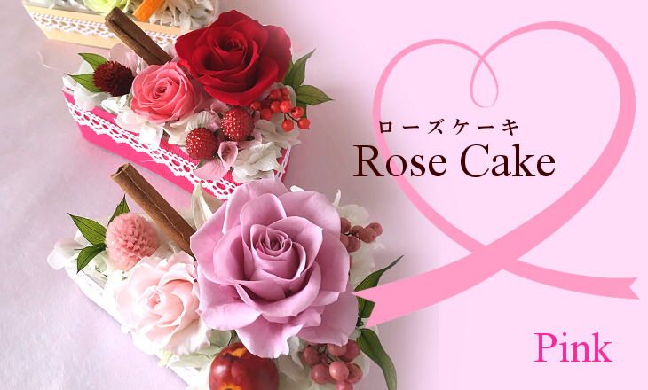 ローズケーキ(ピンク)【プリザーブドフラワー】