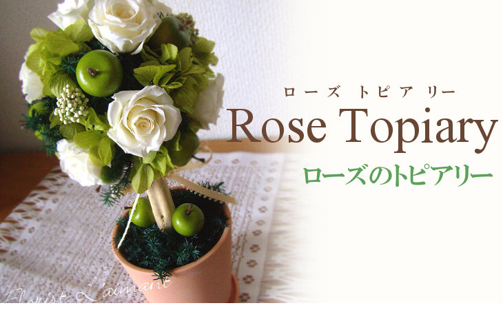 ローズトピアリー(ホワイト)【プリザーブドフラワー】