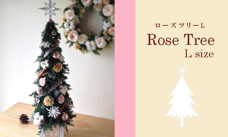 ローズツリーL(ピンク)【プリザーブドフラワー】