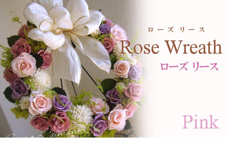 ローズリース(ピンク)【プリザーブドフラワー】