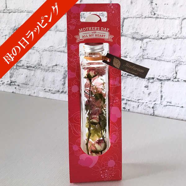 ハーバリウム・ロージー(ピンク)母の日ラッピング【プリザーブドフラワー】