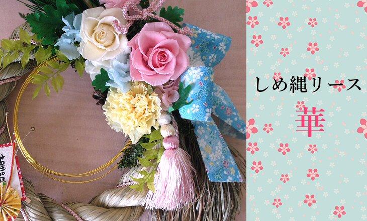 しめ縄リース・華(ピンク)【プリザーブドフラワー】