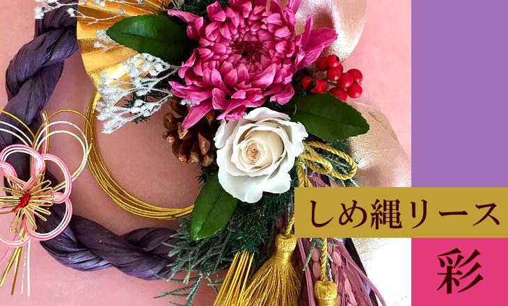 しめ縄リース・彩(ラベンダー)【プリザーブドフラワー】