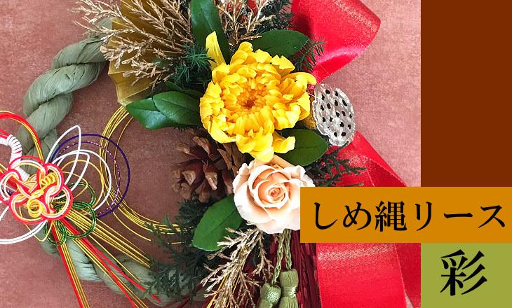 しめ縄リース・彩(レッド)【プリザーブドフラワー】