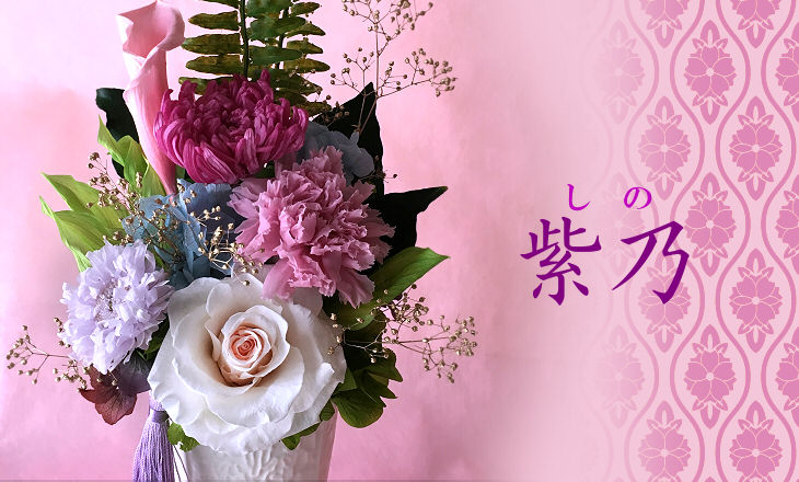 紫乃(ピンク) 【プリザーブドフラワー】