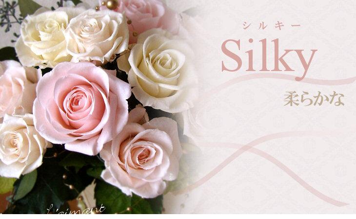 シルキー(ピンク)【プリザーブドフラワー】