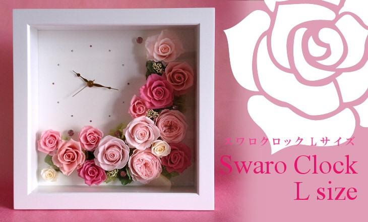 スワロクロックLサイズ(ピンク)【プリザーブドフラワー】