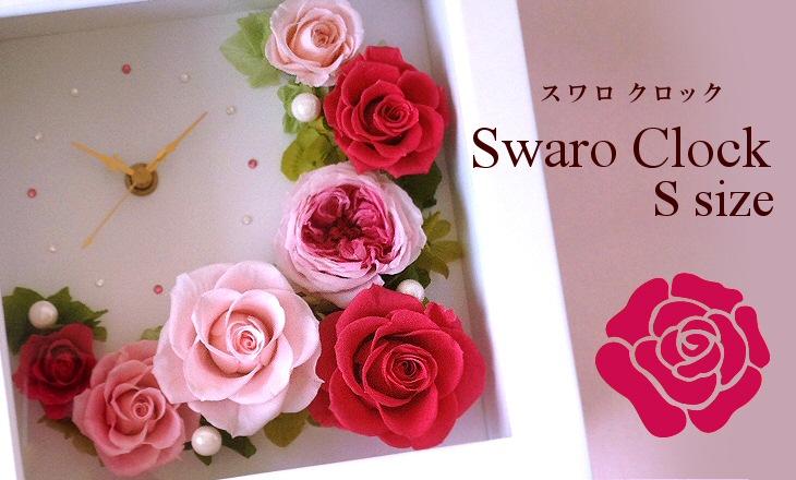 スワロクロックS(ピンク)【プリザーブドフラワー】