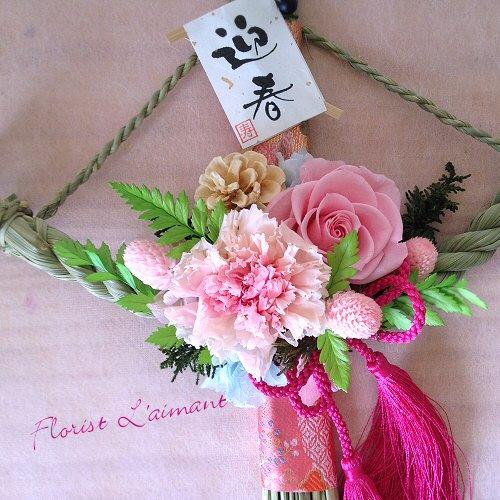 しめ縄・宝船飾り(ピンク【プリザーブドフラワー】