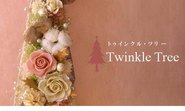 トゥインクルツリー(ピンク)【プリザーブドフラワー】